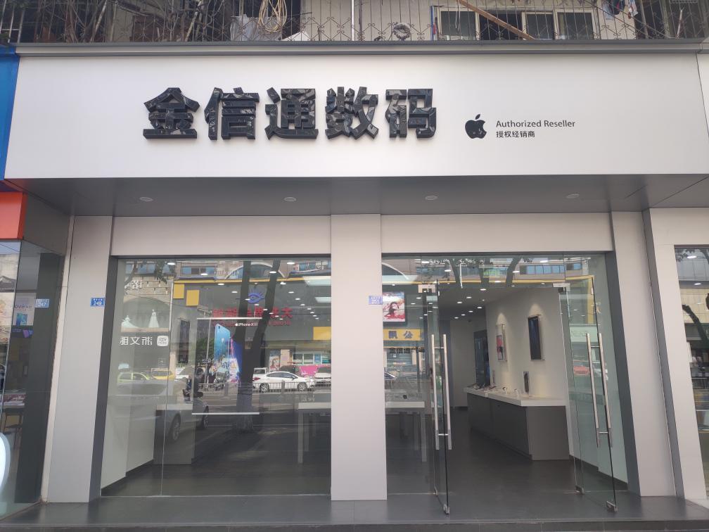 信通易购-苹果专卖店